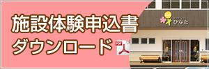 banner_taiken
