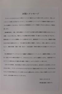 木畑匡様お祝いメッセージ 写真データ